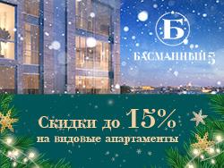 Жилой комплекс «Басманный 5» Скидки до 15%! Ипотека от 7,7%